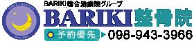 宜野湾BARIKI整骨院|沖縄・整骨院・宜野湾市・整体院・頭痛・肩こり・腰痛・不眠・首の痛み・BARIKI総合治療院グループ